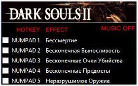 Dark souls 2 читы на бессмертие