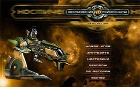 Коды к игре Космические Рейнджеры 2 Революция