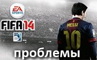 FIFA 14 не запускается, вылетает, ошибки, глючит, тормозит, низкая производительность -- Решение   GameGoon - первая помощь в игре