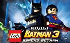 скачать читы на лего бэтмен 3 - фото 3